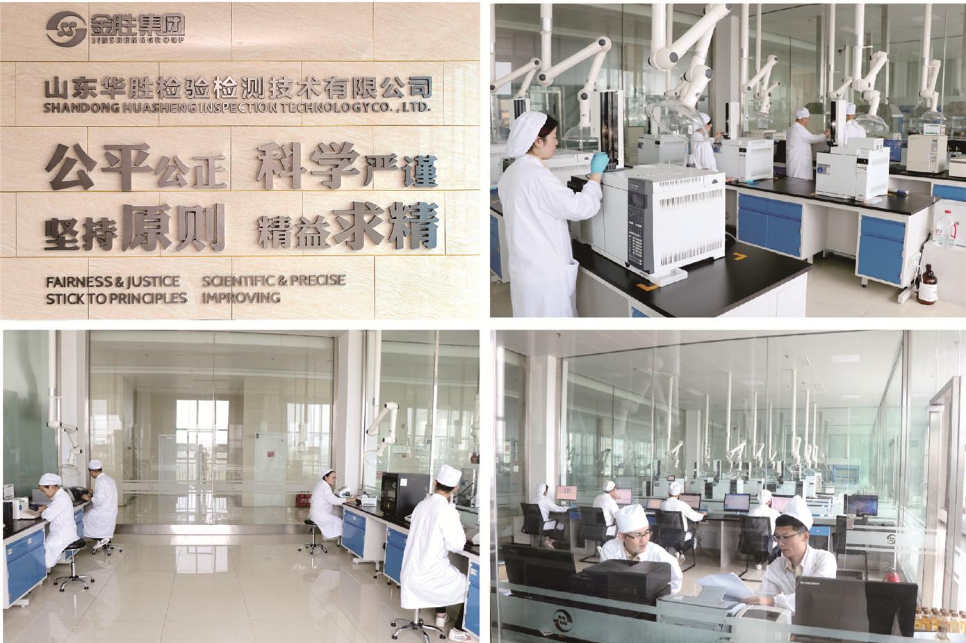 华胜检测检验技术公司