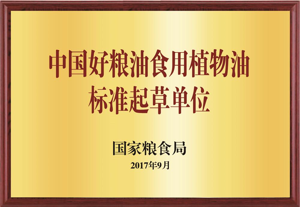 中国好竞技宝app下载食用植物油标准起草单位